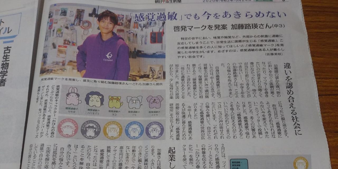 朝日中高生新聞で感覚過敏研究所を紹介いただきました