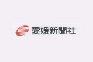 愛媛新聞社のロゴを掲載しています