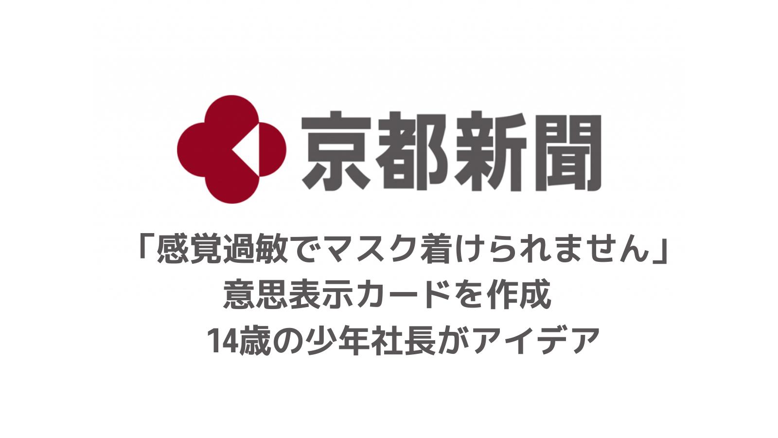 京都新聞・感覚過敏