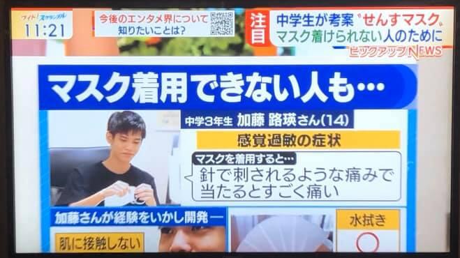 テレビ朝日「大下容子ワイド!スクランブル」で「せんすマスク」を紹介 ...