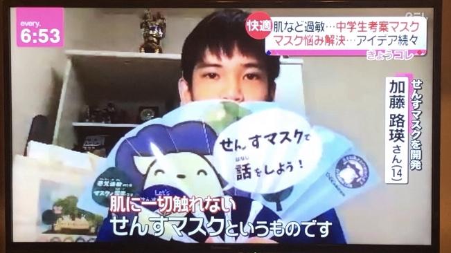 日本テレビ感覚過敏研究所