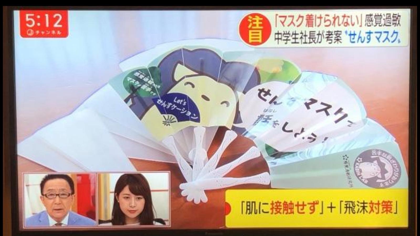 せんすマスクがテレビで紹介されました