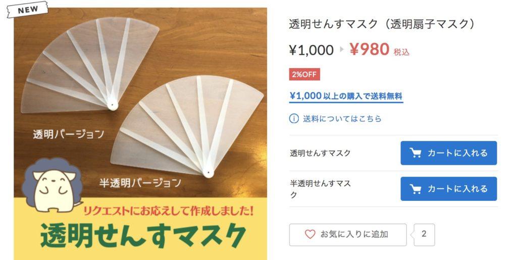 画像に alt 属性が指定されていません。ファイル名: toumeisensu10-1024x515.jpg