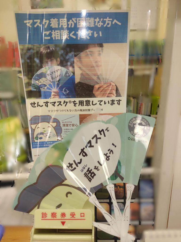 マスクがつけられない患者さんのために病院の受付にある扇子マスク