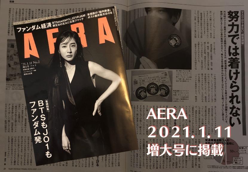 週刊AERAで感覚過敏研究所の取り組みが掲載されました