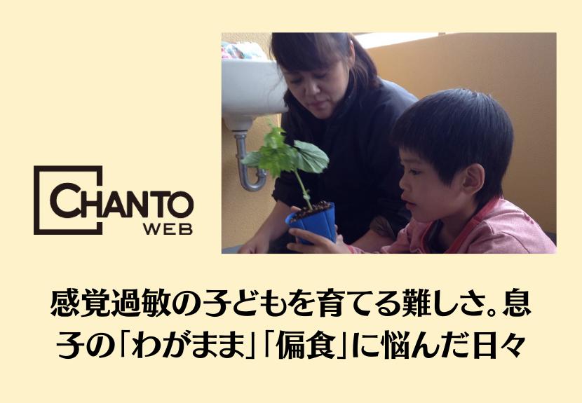 「CHANTOWEB」で感覚過敏の子どもの子育てについて紹介いただきました