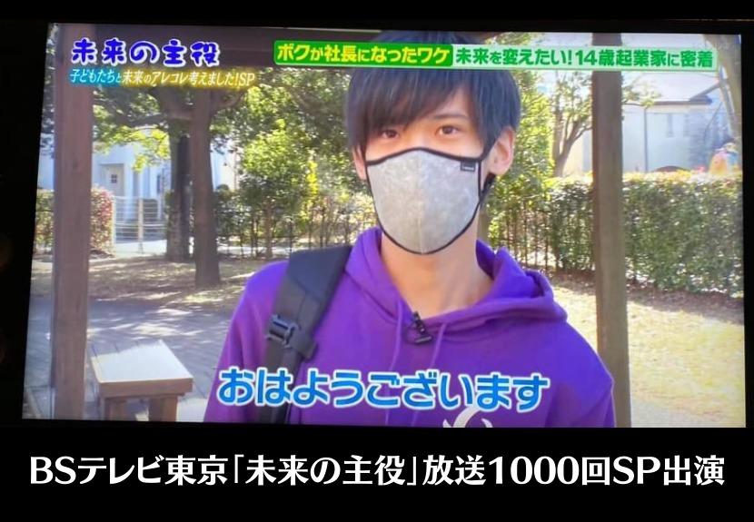 BSテレビ東京「未来の主役」放送1000回スペシャル