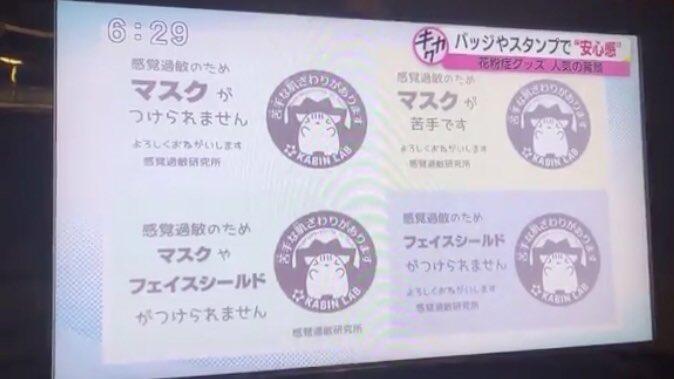 KTNテレビ長崎の夕方のニュース番組で、感覚過敏研究所のマクスがつけられない人のための意思表示カードが紹介されました