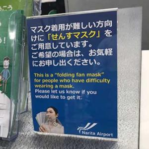 成田空港でせんすマスク