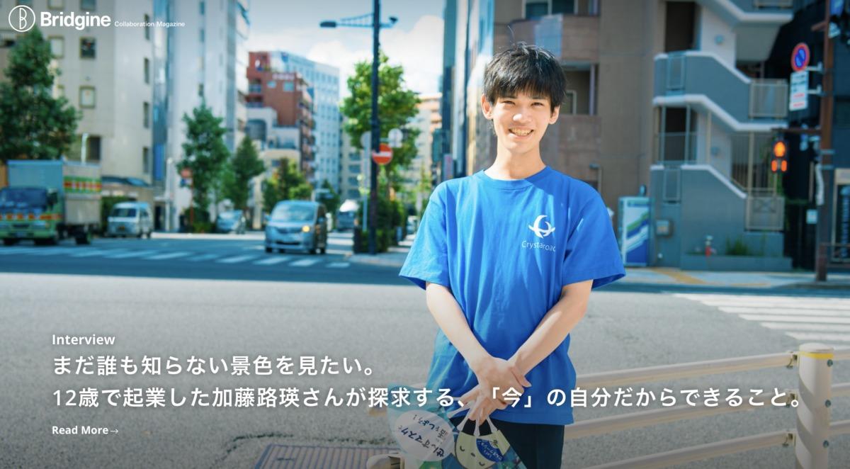 東京日本橋のメディア「Bridgine」でインタビュー記事が掲載されました