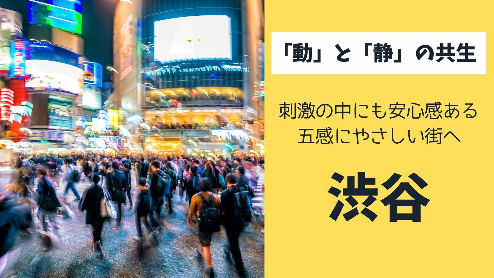 渋谷区長に感覚過敏についてプレゼン