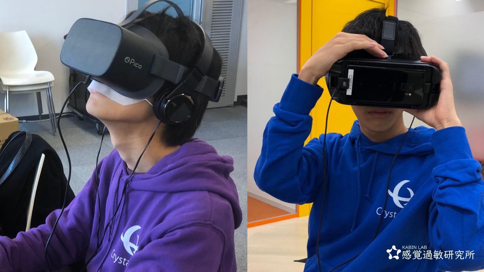 感覚過敏VR