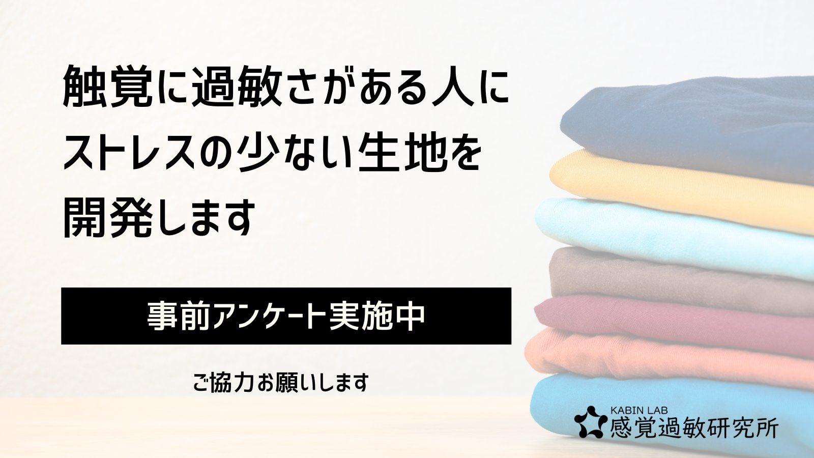 感覚過敏の人のための生地や縫製に関する研究